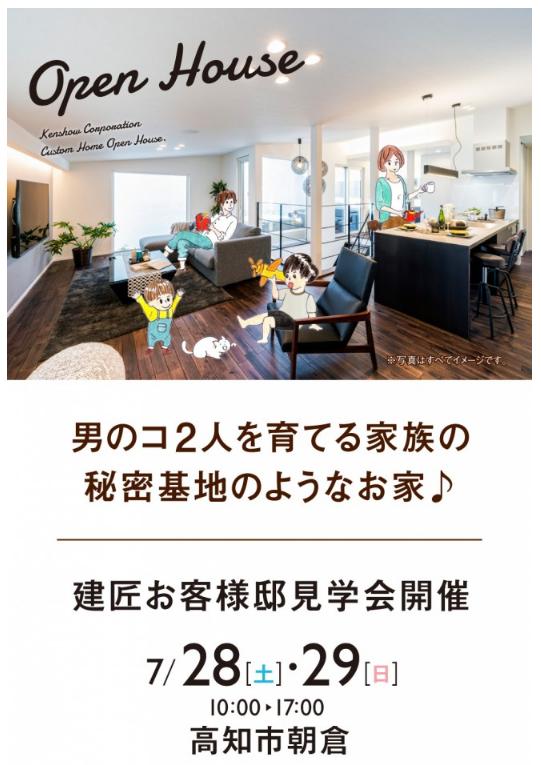 ◆建匠◆お客様邸 見学会開催!