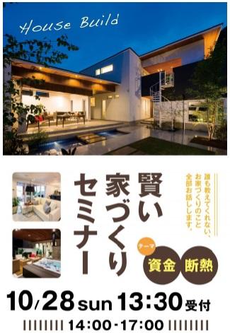 ◆賢い家づくりセミナー◆