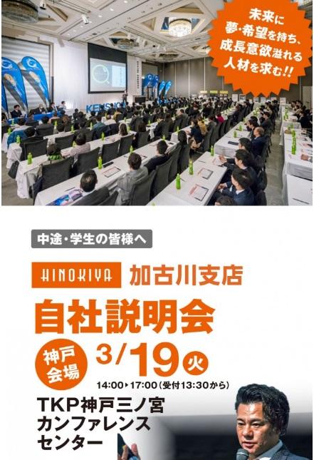 HINOKIYA加古川支店 自社説明会開催!
