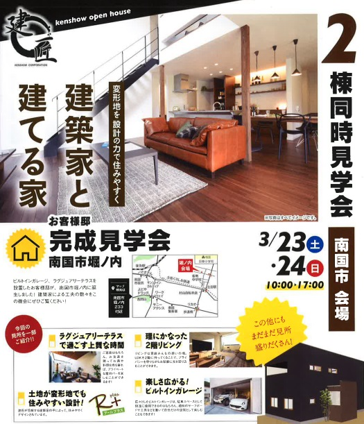 【完成見学会!】◆建築家と建てる家◆