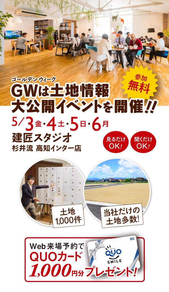 5/3・4・5・6★GW特別企画!土地情報大公開イベント開催!!