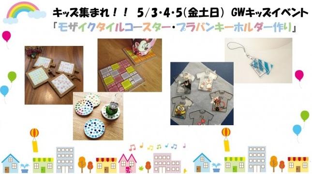 5/3・4・5★GW特別企画!キッズイベント開催!!