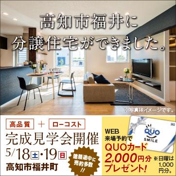 【見学会】高知市福井町に分譲住宅が完成しました!!