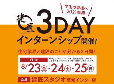 【2021年採用】3DAYSインターンシップ開催!