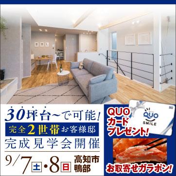 30坪台から可能!完全2世帯住宅のお客様邸見学会!