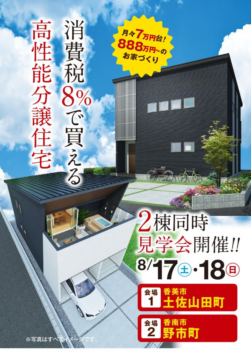 【香南市野市町】消費税8%で買える!分譲住宅2棟同時見学会開催♪