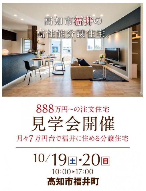【見学会】高知市福井町の分譲住宅です!