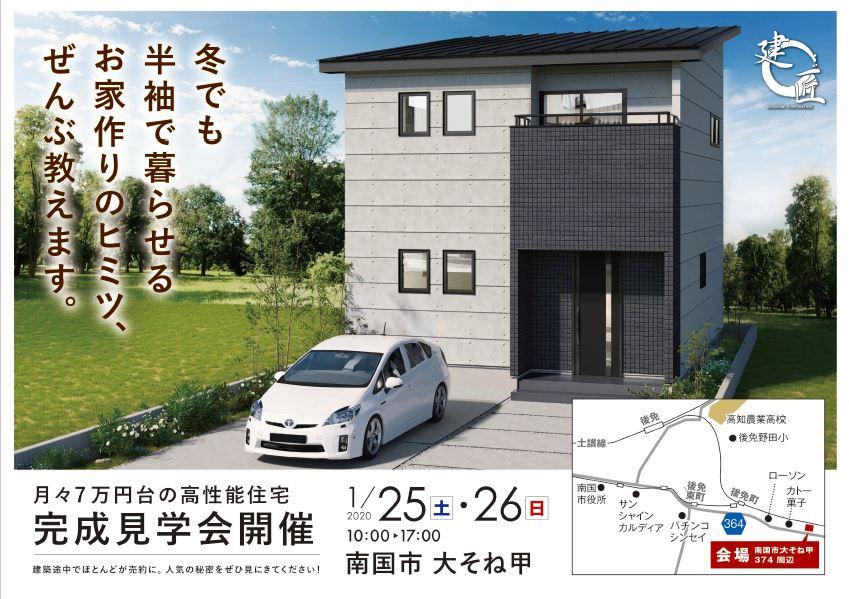 冬でも半袖で過ごせるお家!月々7万円台からの高性能住宅完成見学会!!