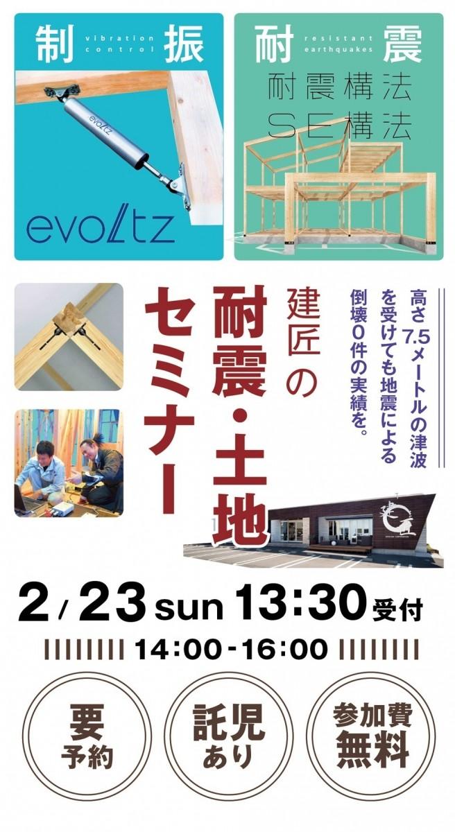 ◆耐震・土地セミナー◆