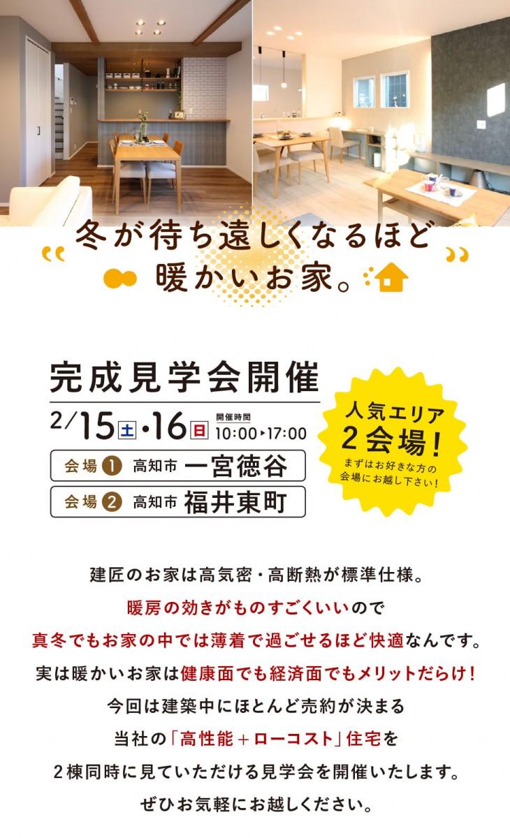 【福井東町】冬が待ち遠しくなるほど温かい!高性能住宅の見学会開催!