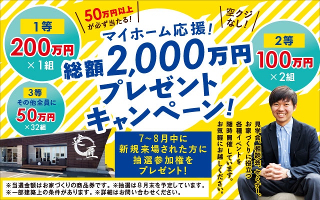 総額2000万円プレゼントキャンペーン開催!