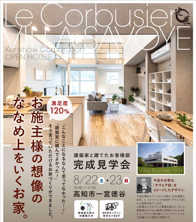 高知市一宮徳谷にて!想像の一歩上をいく ~建築家と建てるお家~ 完成見学会開催!