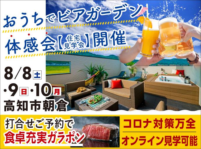 高知市朝倉にて おうちでビアガーデン体感会【見学会】開催!