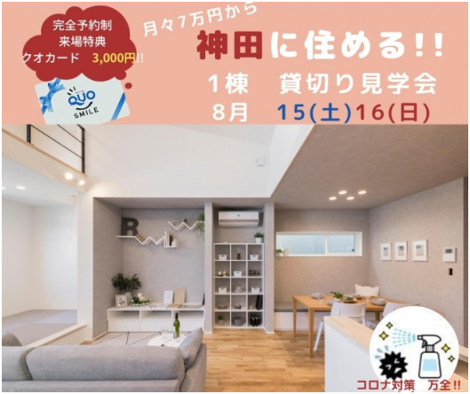 モデルハウス貸し切り見学会開催!in高知市神田