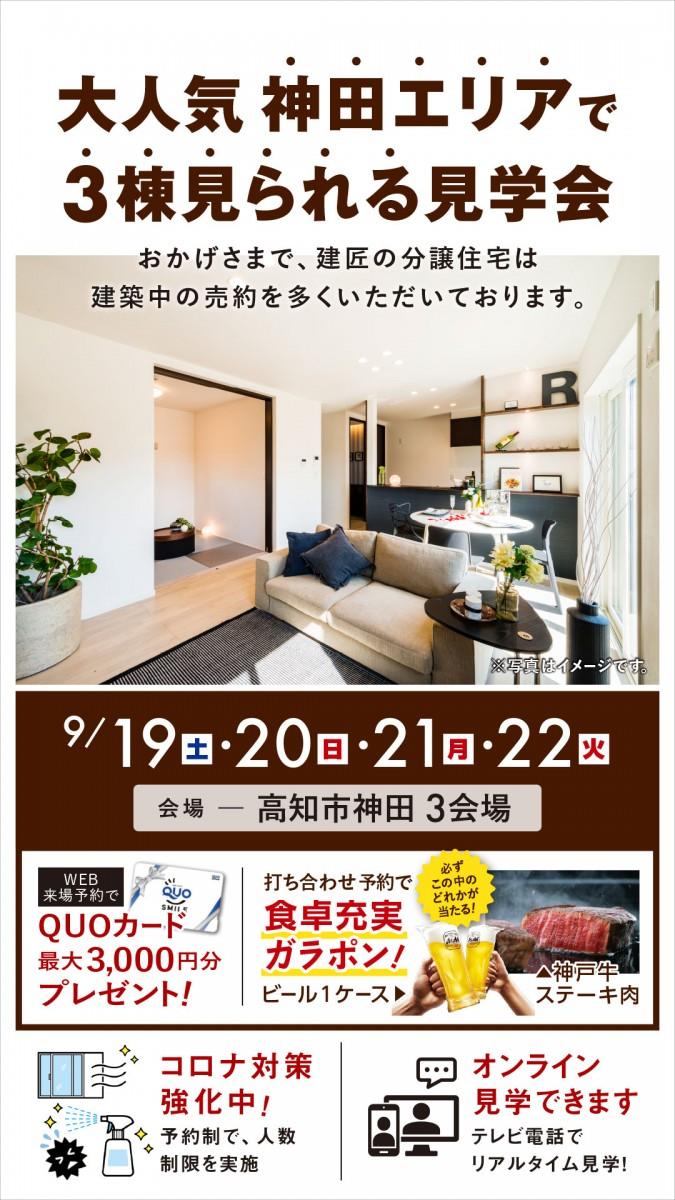高知市神田で3棟同時に見れる見学会を開催♫