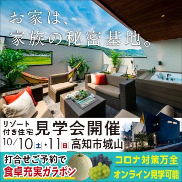 お家は、家族の秘密基地。見学会!高知市城山にて開催♫