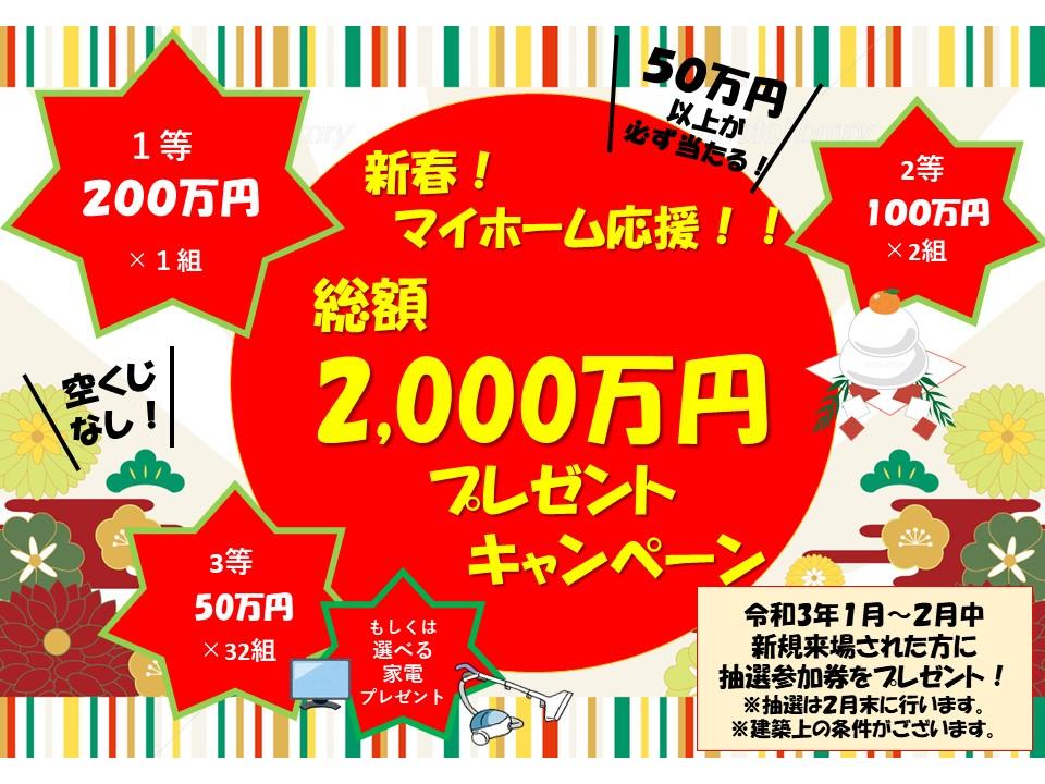 2021年1・2月 総額2000万!新春マイホーム応援キャンペーン開催中!