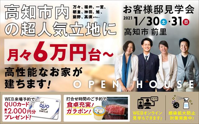 超人気立地に月々6万円台~高性能なお家が!お客様邸見学会!