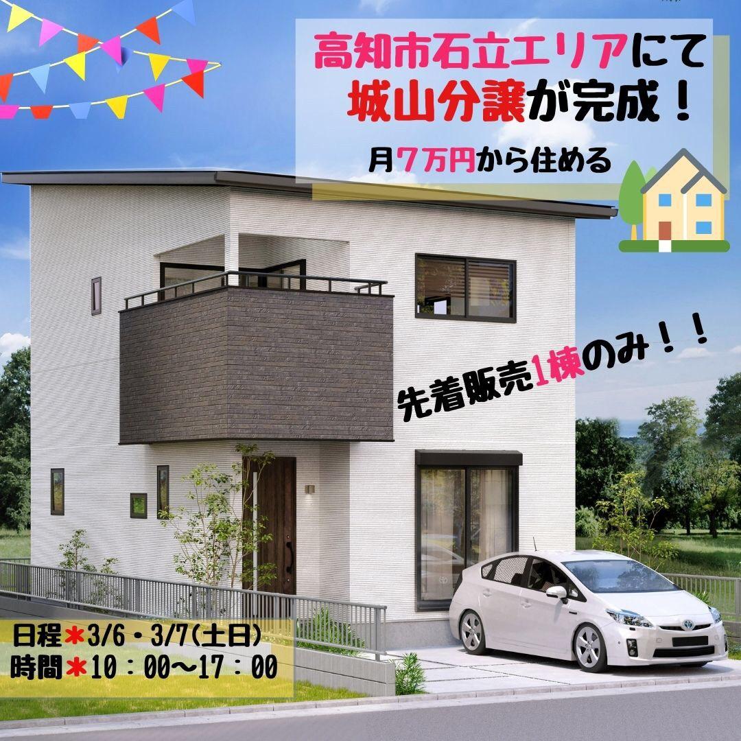 高知市石立エリアにて 7万円から住める!!見学会 3/6・7(土日)開催!