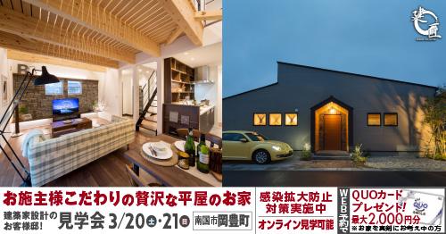 こだわりが詰まった贅沢な平屋のお家 3/20・21  南国市岡豊町にて完成見学会開催