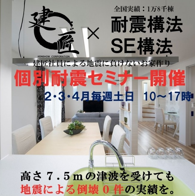 3月毎週土日いつでも! 建匠 耐震セミナー開催!【 熊本地震から学ぶ  いま必要な耐震基準  】