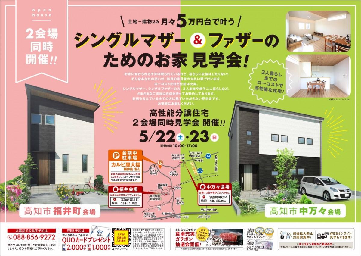 シングルマザー&ファザーのためのお家2会場同時見学会!5/22・23 中万々・福井にて