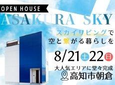朝倉にスカイリビングのある家完成!