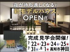 新モデルハウスが高知市神田に完成!プレオープンを開催!