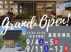 高知市神田にて新モデルハウス完成見学会!