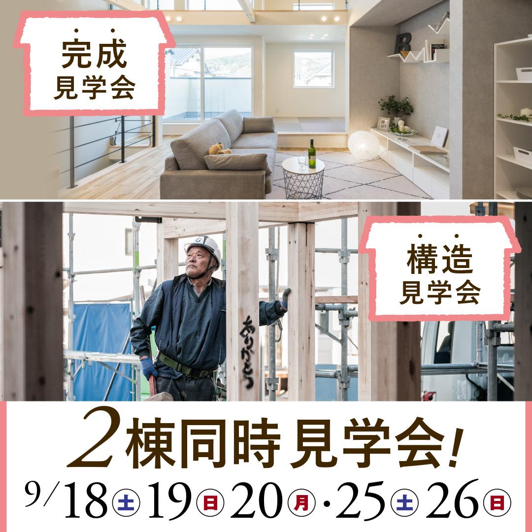 【高知市朝倉】完成&構造見学会!