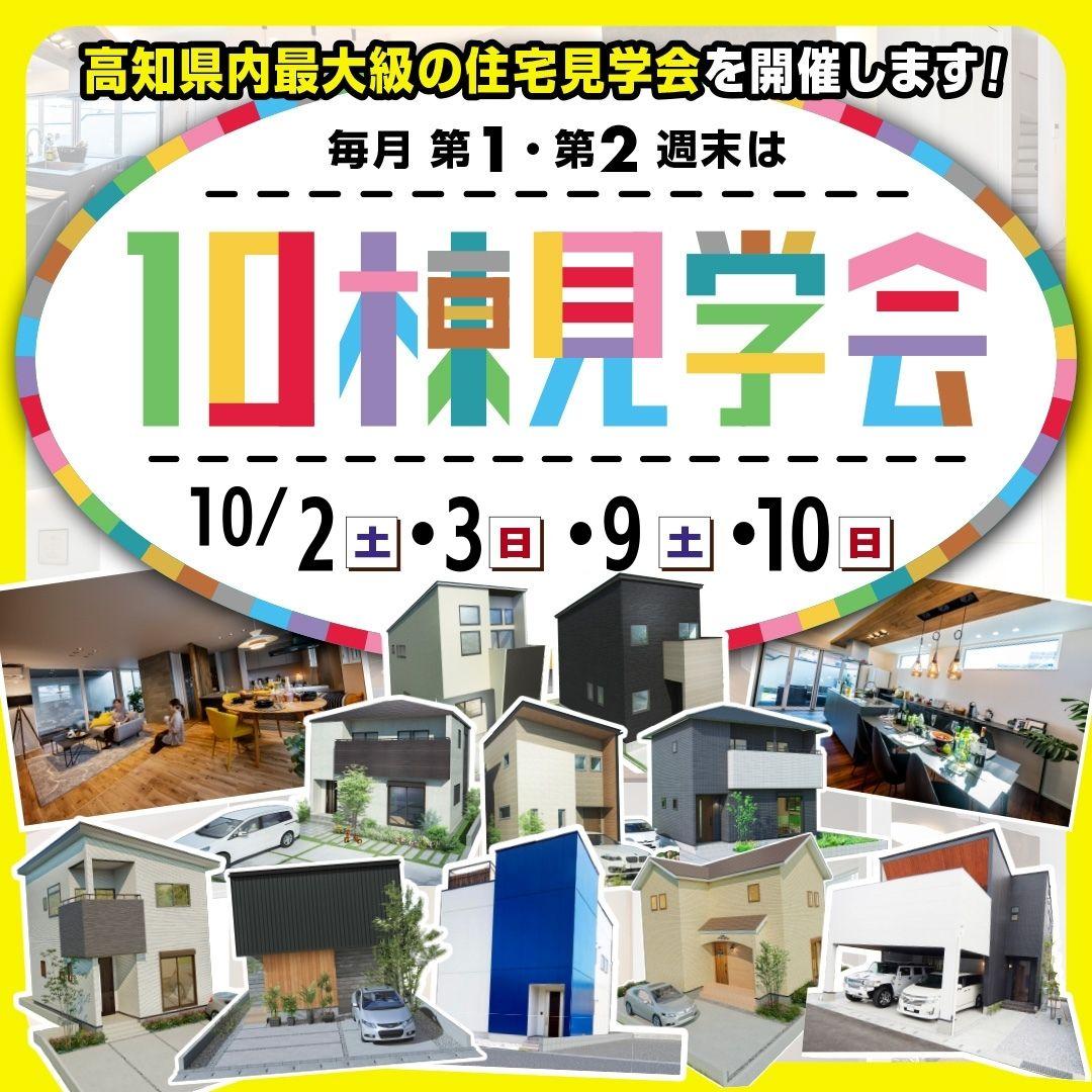 【薊野中町・福井・朝倉・蓮池など】10棟見学会開催!